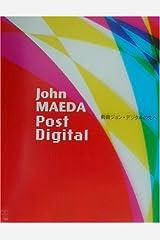 John Maeda: Post Digital Perfect Paperback