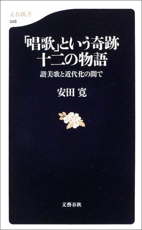 「唱歌」という奇跡 十二の物語―讃美歌と近代化の間で (文春新書)