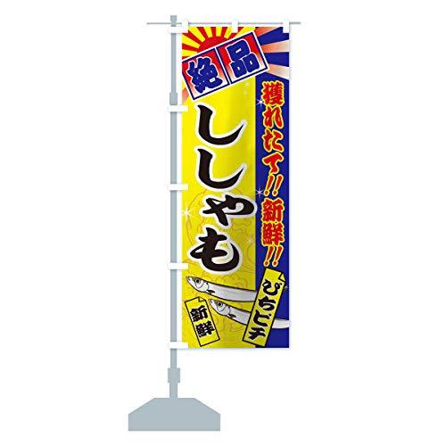 ししゃも のぼり旗 サイズ選べます(ハーフ30x90cm 左チチ)
