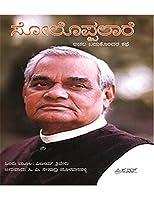 Soloppalare - Achala Badukondara Kathe - Kannada