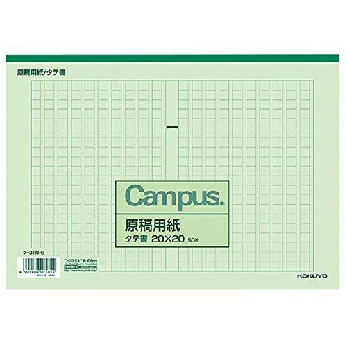 コクヨ 原稿用紙B5縦書き20×20罫色緑50枚×10