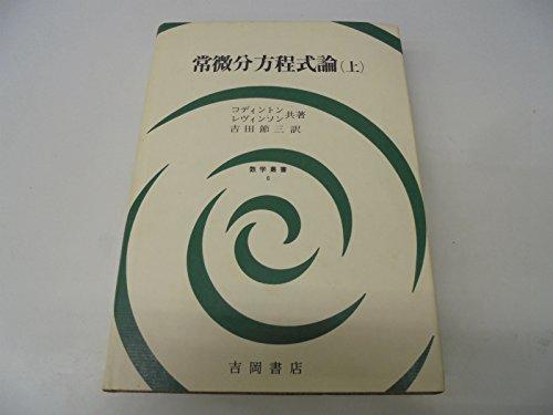 常微分方程式論 上 (数学叢書)