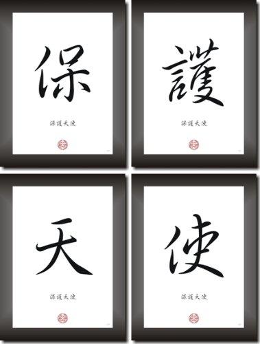 Chinesische - Japanische Schriftzeichen Bilder mit der Bedeutung für SCHUTZENGEL. Asiatische Dekoration direkt vom Hersteller
