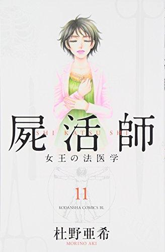 屍活師 女王の法医学(11) (BE LOVE KC) - 杜野 亜希