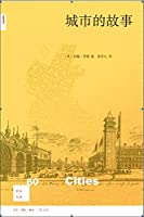 新知文库60:城市的故事