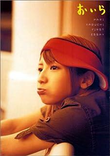 おいら―MARI YAGUCHI FIRST ESSAY