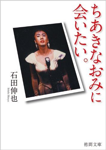 ちあきなおみに会いたい。【徳間文庫】 - 石田 伸也