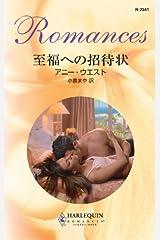 至福への招待状 (ハーレクイン・ロマンス) Kindle版