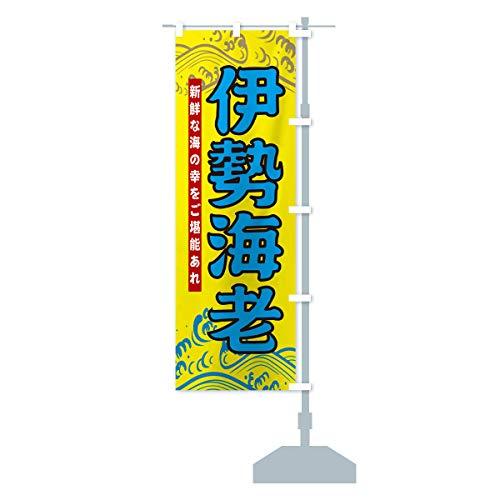 伊勢海老 のぼり旗 サイズ選べます(スリム45x180cm 右チチ)