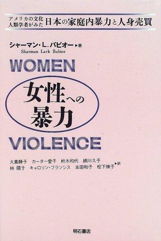 女性への暴力の詳細を見る