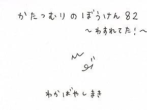 かたつむりのぼうけん 82 ~わすれてた!~