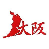 大阪 カッティングステッカー 幅27cm x 高さ17.1cm レッド