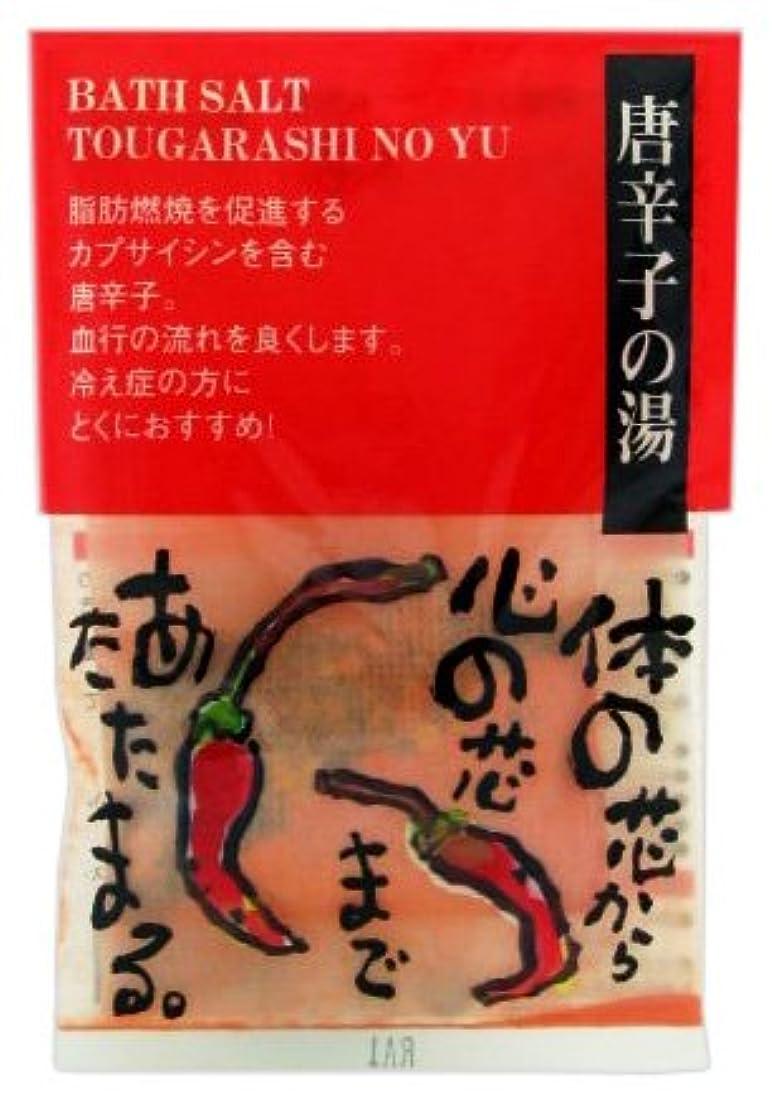 快い不愉快に夢中ヤマサキ 和漢の湯 やすらぎ便り 唐辛子の湯