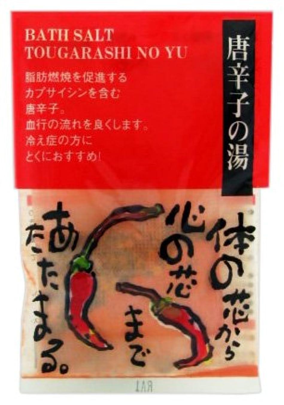 シェアヒット小道ヤマサキ 和漢の湯 やすらぎ便り 唐辛子の湯
