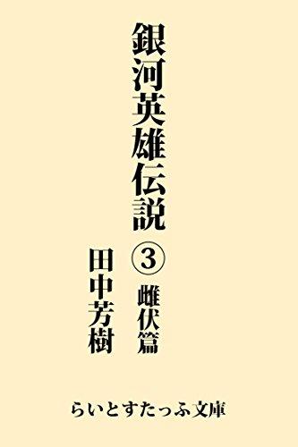 銀河英雄伝説3 雌伏篇 (らいとすたっふ文庫)