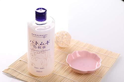 花印ハトムギ化粧水500ml保湿スキンコンディショナー透明肌