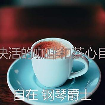 快活的咖啡和茶心目