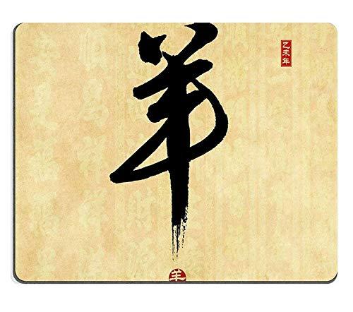 Cojín de ratón Juego de ratón Alfombrilla es el año de la Cabra caligrafía China Yang traducción ovejas Cabra PN00X3907