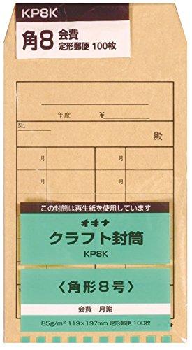 オキナ『クラフト封筒 KP85 会費 P(KP8K)』
