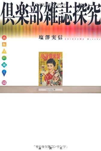 倶楽部雑誌探究―出版人に聞く〈13〉 (出版人に聞く 13)
