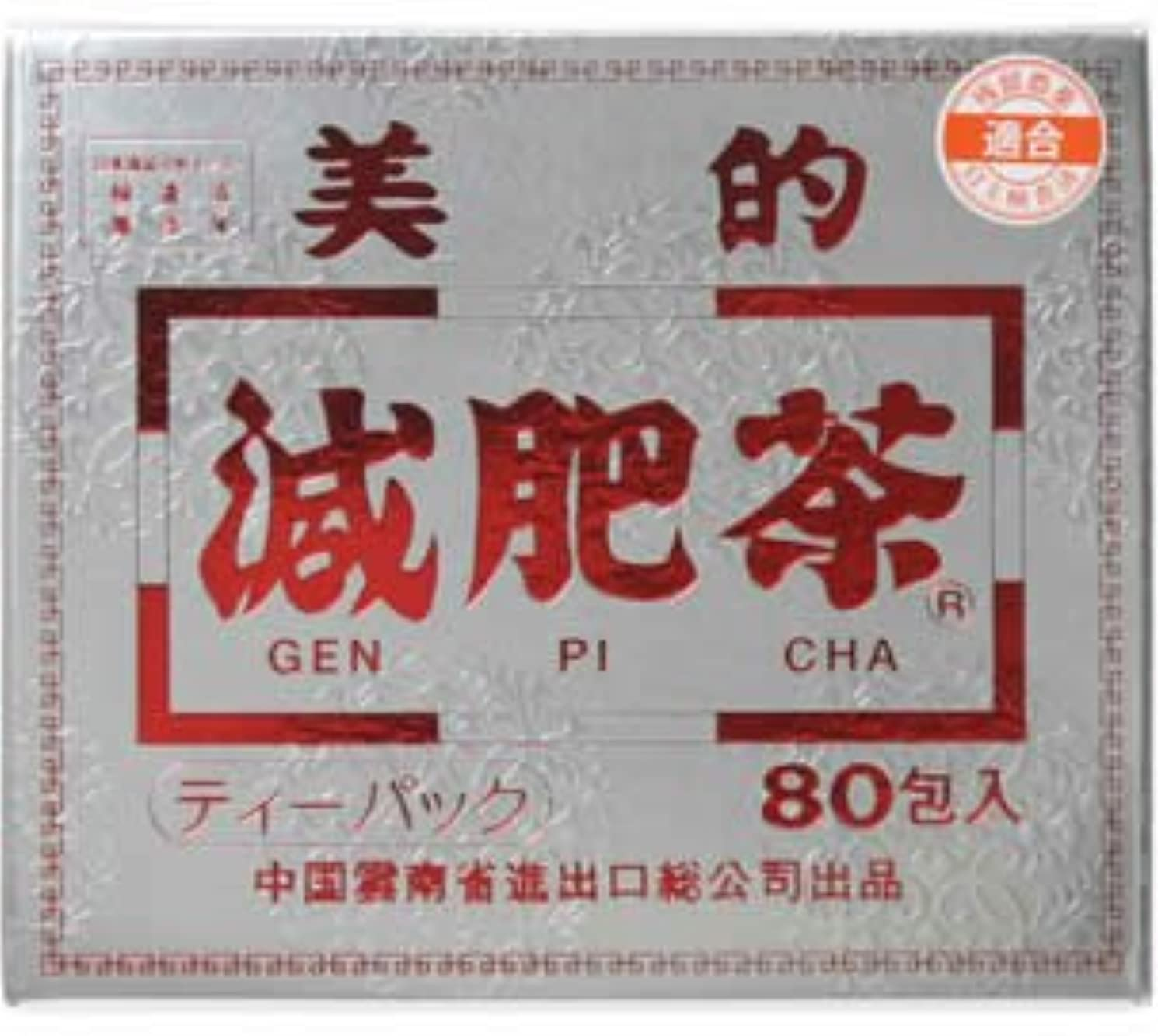 シャッターやろう血色の良いユーワ 美的減肥茶 3g×80包