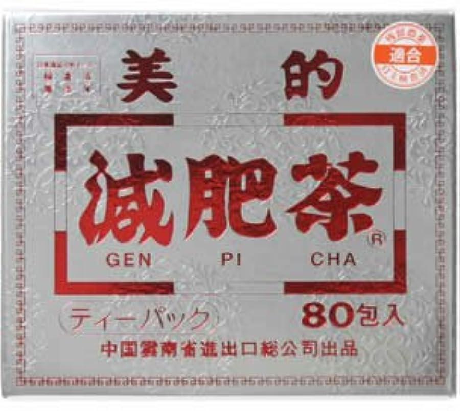 徴収面劇作家ユーワ 美的減肥茶 3g×80包