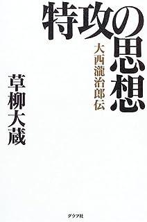 特攻の思想―大西瀧治郎伝