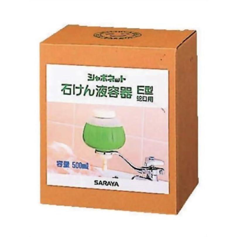 甲虫パトロール旅行者シャボネット石鹸液容器 500mLE型蛇口用 21450/63828559 サラヤ