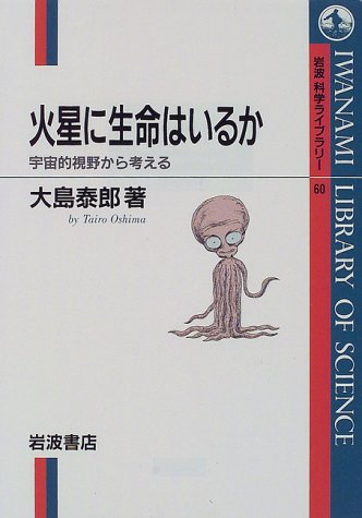 On Mars or are life - to think from view universe (Iwanami Library of Science (60)) (1998) ISBN: 4000065602 [Japanese Import]