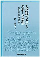 大島鎌吉というスポーツ思想: ―脱近代化の身体文化論―