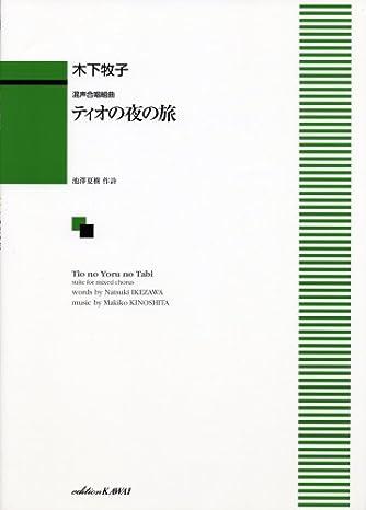 混声合唱組曲 ティオの夜の旅 (1073)