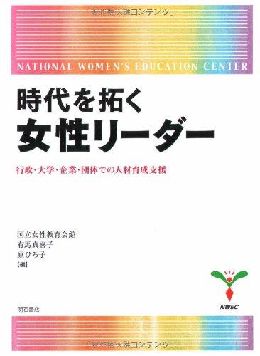 時代を拓く女性リーダー