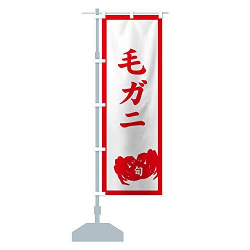 毛ガニ のぼり旗 サイズ選べます(ハーフ30x90cm 左チチ)