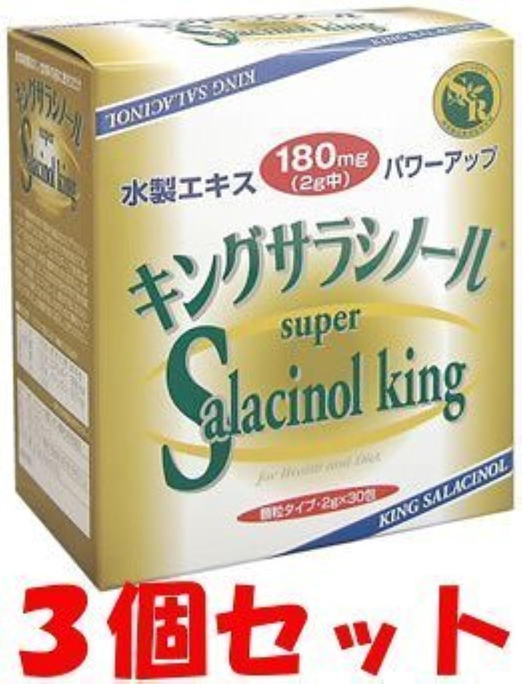 苦しむ綺麗なによると【3個セット】キングサラシノール 30包