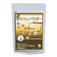 スーパー春ウコンパウダー(粉末) サプリメント 健康補助食品