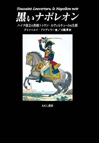 黒いナポレオン: ハイチ独立の英雄 トゥサン・ルヴェルチュールの生涯