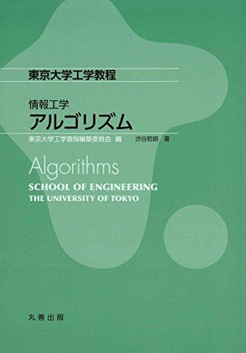 情報工学 アルゴリズム (東京大学工学教程)