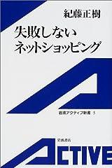 失敗しないネットショッピング (岩波アクティブ新書) 新書