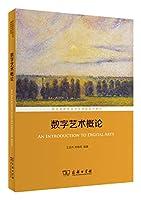 数字艺术概论(职业院校专业文化课程系列教材)