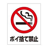 「タバコ ポイ捨て禁止(M)」 床や路面に直接貼れる 路面表示ステッカー 300X370mm