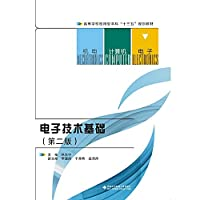 Electronic Technology Foundation (2nd Edition)(Chinese Edition)