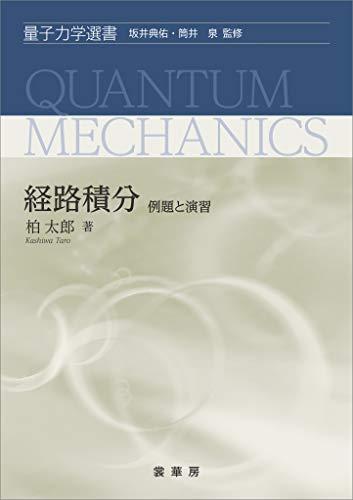 経路積分 -例題と演習- 量子力学選書
