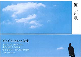 Mr.Children詩集「優しい歌」