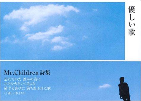 岩崎書店『Mr.Children詩集 優しい歌』