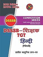 DSSSB TGT Hindi (2000+ MCQs) - Also useful for UGC-NET, HTET, UPSESSB, RSMSSB, NVS, KVS)