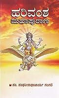 Harivamsha Mahapuraana