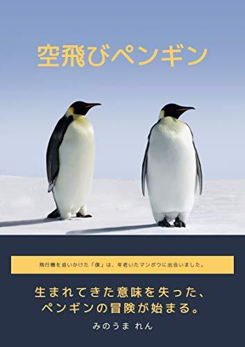 空飛びペンギン