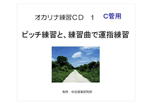 オカリナ 練習用CD No.1 【C管用】運指音階練習とピッチ調整基準音