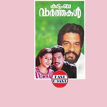 Kudumba Varthakal (Original Motion Picture Soundtrack)