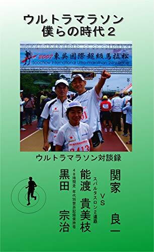 ultra marathon bokurano jidai 2 (Japanese Edition)
